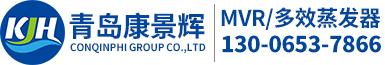 MVR蒸发器_多效蒸发器厂家