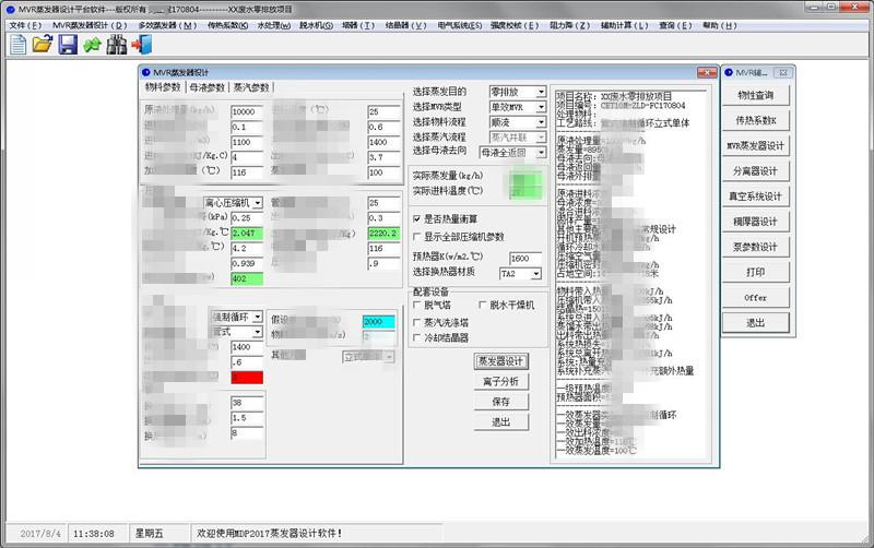 mdp蒸发器设计软件