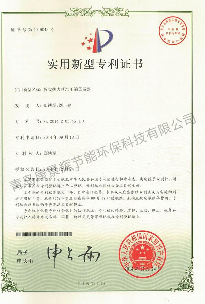 板式热力蒸汽压缩蒸发器专利证书