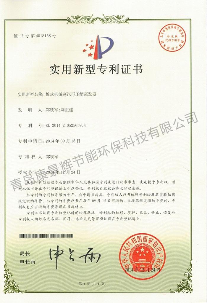 板式机械蒸汽再压缩蒸发器专利证书