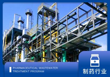 化工/制药废水处理解决方案
