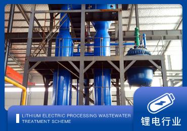 锂电废水处理解决方案
