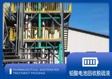 铅酸电池资源回收系统脱硫液解决方案