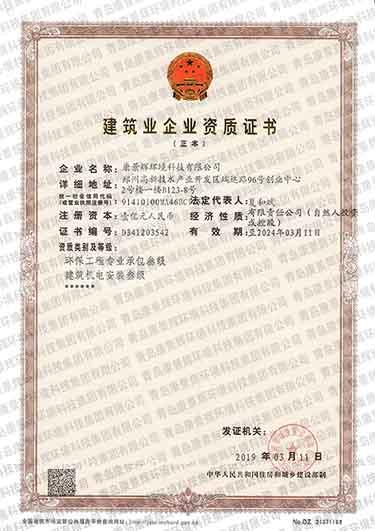环保工程专业承包三级、建筑机电安装三级证书