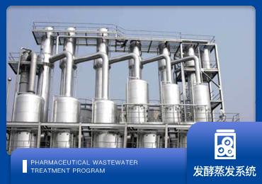 发酵行业蒸发系统