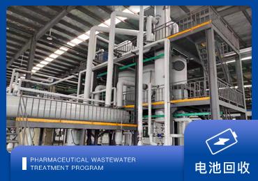 废旧电池回收行业废水处理解决方案