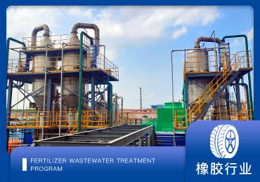 橡胶助剂废水处理解决方案
